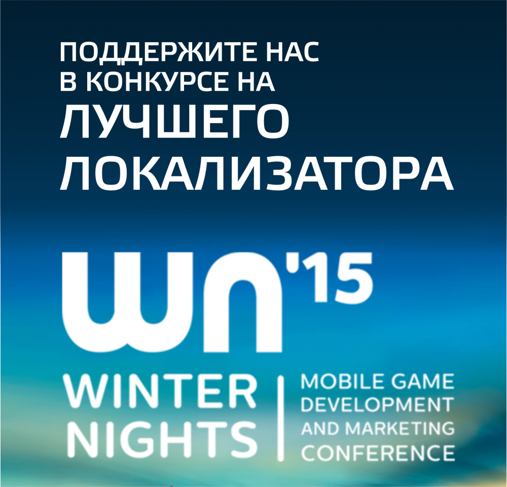 WN Mobile Game Conference