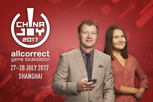 Attending the ChinaJoy conference in Shanghai