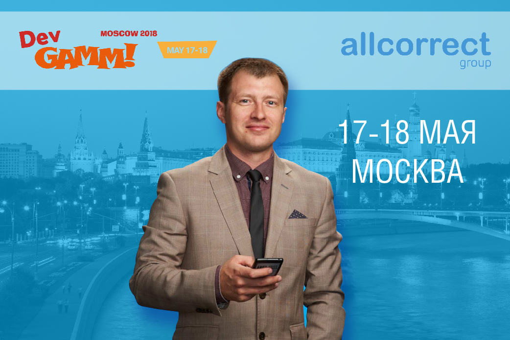 We invite you to attend the DevGAMM conference in Moscow